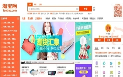 taobao china